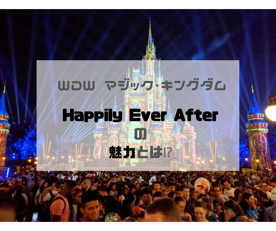 Happily Ever Afterの魅力を徹底解剖!