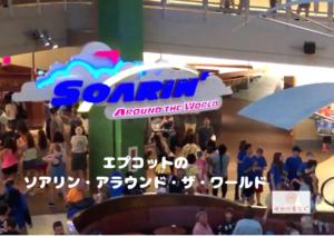 エプコットの ソアリン・アラウンド・ザ・ワールド