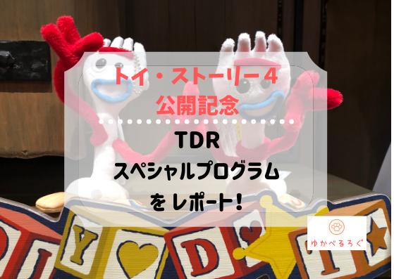 トイ・ストーリー4 公開記念東京ディズニーランドレポート