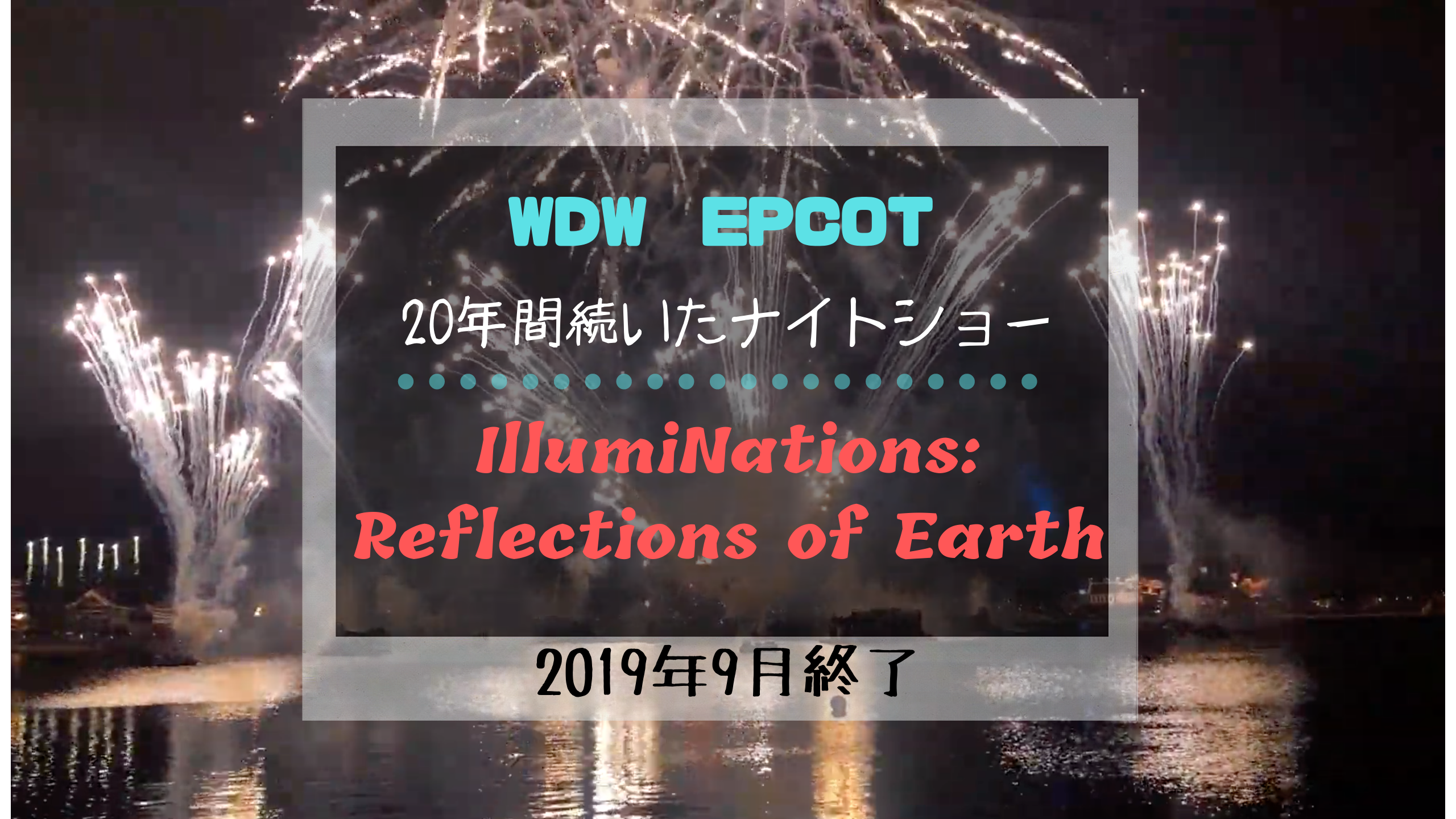 IllumiNations: Reflections of Earthアイキャッチ