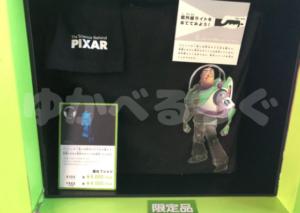 PIXARのひみつ展_限定グッズ暗闇で光るTシャツ