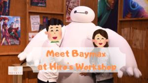 エプコットMeet Baymax at Hiro's Workshop_2019年4月撮影写真