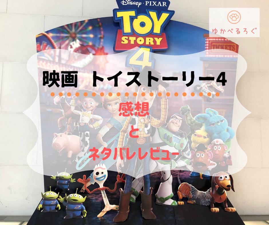 【口コミ】映画『トイストーリー4』は想像を超えた結末だった【ネタバレ感想】アイキャッチ
