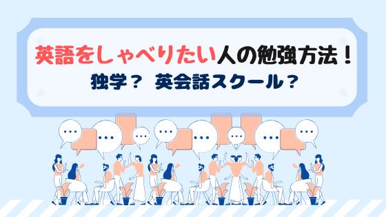 英語を喋りたい人の勉強法は独学か、英会話スクールか